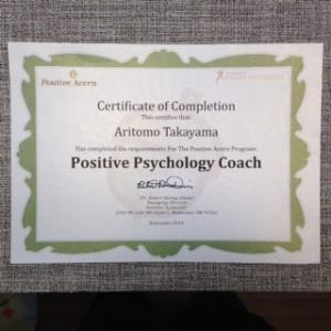 ポジティブ心理学コーチ認定証